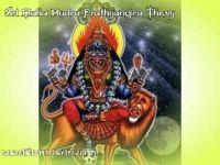 Sri Maha Rudra Prathyangira Thevy  พระศรีมหาปรัศยังกีล่า