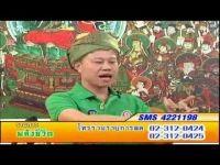 ดูรายการ พลังชีวิต 27 พ.ย 56 อ.สมศักดิ์ เทพสมบุญ  thaivision Channel