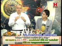 ศาสตร์ ศิลารักษา ธาราบำบัด ดูดวงปีใหม่ 2557