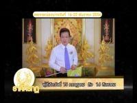 สายใยไทย ตอนสุดยอดฟันธง ช่อง TGN (16 Dec.2013)