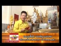 สายใยไทย ตอนสุดยอดฟันธง ช่อง TGN (17 Dec.2013)