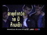 18 ฝน : เสือ - ธนพล อินทฤทธิ์ [Official MV]