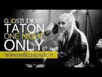 แก้เหงาหรือว่าเอาจริง? - G.iD STUDIO LIVE VOL.1 TATON ONE NIGHT ONLY【OFFICIAL MV】
