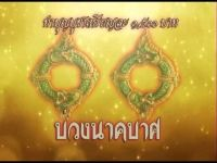 Showtime march 24  Before anyone in the world. AJ Somsak thepsomboon thai amulet SPOT NAKKABAS