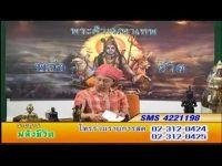 รายการทีวี ดูดวงสดๆ รายการ พลัง ชีวิต อ สม ศักดิ์ เทพ สมบุญ 30 เมษายน 2557 thaivision channel