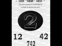 หวยม้าสีหมอก 16 ตุลาคม 2557 เลขเด็ดงวดนี้ โดย อาจารย์หมู โฮโรเวิลด์