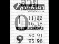 เลขเด็ดงวดนี้ งวด 16 พฤศจิกายน 2557 โดย อาจารย์หมู โฮโรเวิลด์