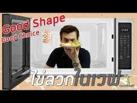 Good Shape Good Choice 23 | ไข่ลวกในเวฟ