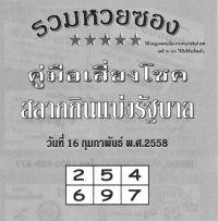 หวยซองปกเขียว งวด 16 กุมภาพันธ์ 2558
