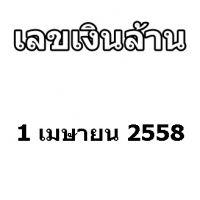 เลขซองเงินล้าน1/4/58 หวยซองเลขเงินล้าน งวด 1 เมษายน 2558